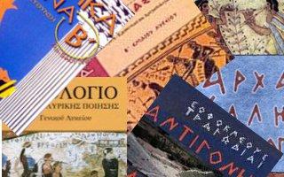Αρχαία Ελληνικά Λυκείου